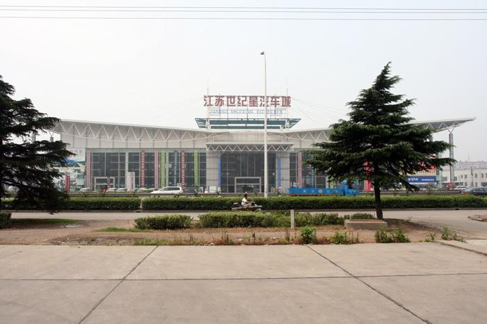 江苏世纪星汽车城展示大厅